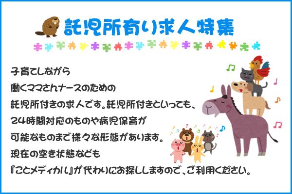 託児 所 付き 求人 東京で託児所付きの仕事求人を探す|託児所があれば子育て中のママで...